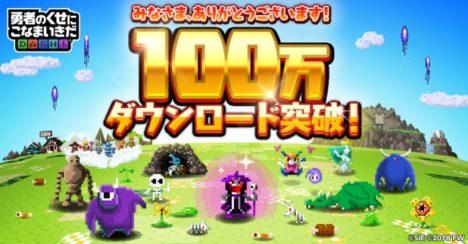 勇者撃退系パズルRPG「勇者のくせにこなまいきだDASH!」、100万ダウンロードを突破