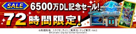 「遊戯王」のスマホ向けタイトル「遊戯王 デュエルリンクス」、6500万ダウンロードを突破