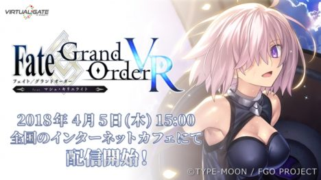 FateRPG「Fate/Grand Order」のVRコンテンツ「Fate/Grand Order VR feat.マシュ・キリエライト」、VIRTUAL GATEにて配信開始