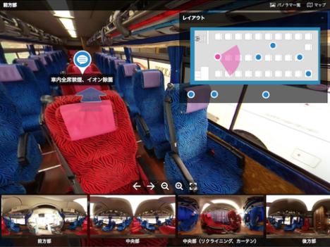インフィニットループと株式会社工房が業務提携 高速バス予約システムにVRパノラマツアーを導入