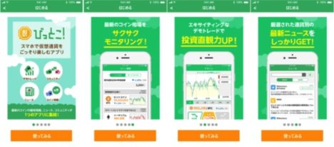 東大発FintechベンチャーのFinatext、仮想通貨をみんなで楽しむアプリ「びっとこ!」をリリース