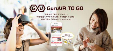 ジョリーグッド、VR体験を持ち帰り購買につなげるV2Oソリューション「GuruVR TO GO」をFOODEX JAPANに出展