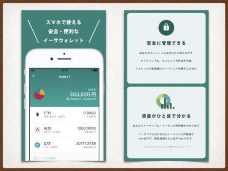 トークンポケット、8000種類以上のトークンに対応する仮想通貨ウォレットアプリ「tokenPocket」をリリース