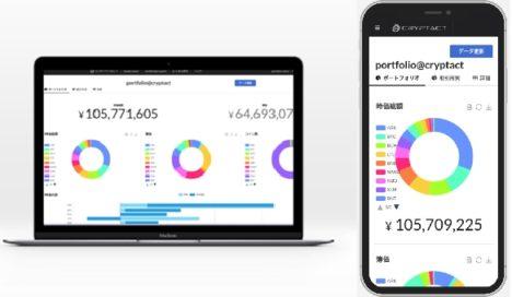 クリプタクト、仮想通貨のポートフォリオ管理サービス「portfolio@cryptact」を提供開始