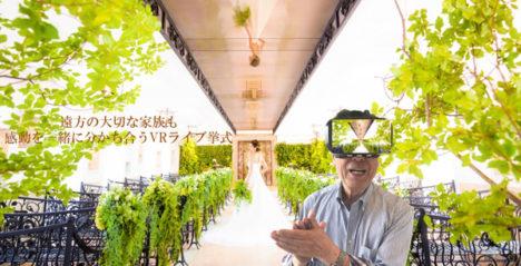 遠方の親族・友人も招待できるブライダル業界初の「VRライブ結婚式」フェアが開催