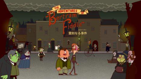 推理アドベンチャーゲーム「バートラム・フィドルの冒険」のSwitch版が配信開始