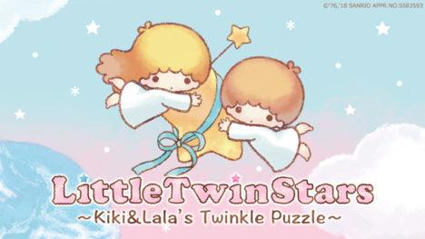 イマジニア、キキ&ララ初のスマホ向け単体ゲームアプリ「キキ&ララのトゥインクルパズル」をリリース