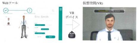 スパルタ英会話、VRを活用した実践的な英会話トレーニングのコースを提供開始