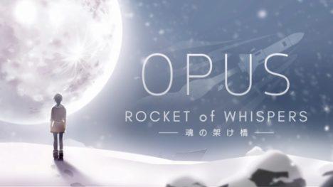スペースロマンアドベンチャーゲーム「OPUS-魂の架け橋」のSwitch版が3/22に配信決定