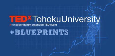 """4/8に東北大学にて""""ご当地TED""""の「TEDxTohokuUniversity 2018」が開催"""