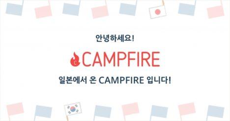 クラウドファンディングプラットフォーム「CAMPFIRE 」が韓国に進出