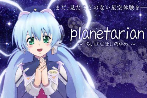 フルCGアニメ「Planetarian フル3D VR」がVIRTUAL GATEにて販売開始