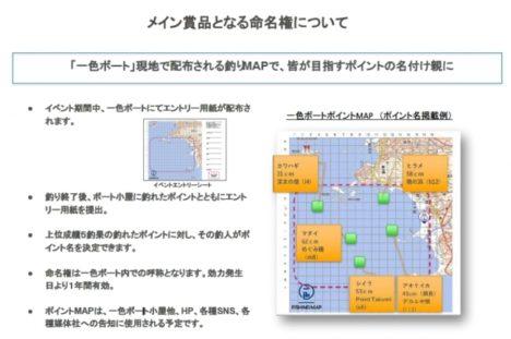魚釣り×エンタメARアプリ「Fish Record AR」、貸しボートの「一色hayama」とリアル釣りイベント「Isshiki Frontier」を開催
