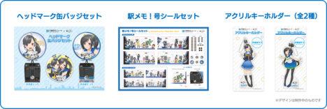 駅収集位置ゲー「ステーションメモリーズ!」、千葉都市モノレールとのコラボグッズ第2弾を発売決定