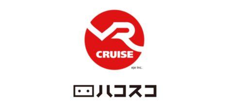 ハコスコ、「VR CRUISE」の提供するVRコンテンツを販売開始
