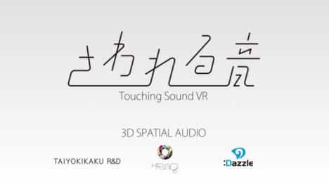 ダズル、コンテンツ東京2018「先端デジタルテクノロジー展 VR・AR・MRワールド」に出展