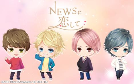 グリー、アイドルグループ「NEWS」の実写恋愛シミュレーションゲーム「NEWSに恋して」をリリース