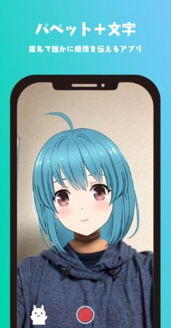 ViRD、誰でも美少女や動物になれるiOS向け動画撮影アプリ「パペ文字」をリリース