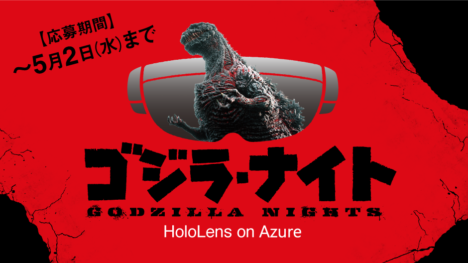 日本マイクロソフト、118.5mの等身大のゴジラをHoloLensで体感できる イベント「ゴジラ・ナイト」を5月に開催