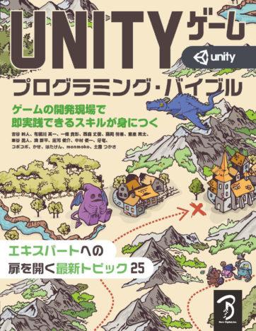 ボーンデジタル、4/27に「Unityゲーム プログラミング・バイブル」を刊行