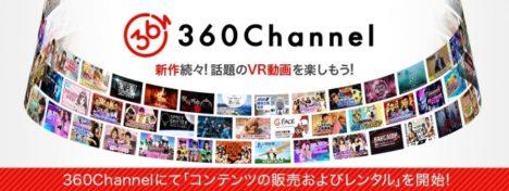 360Channel、VR動画の販売およびレンタルを開始