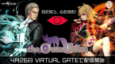 VIRTUAL GATE、VR心理戦ゲーム「The Outer Foxes」を配信