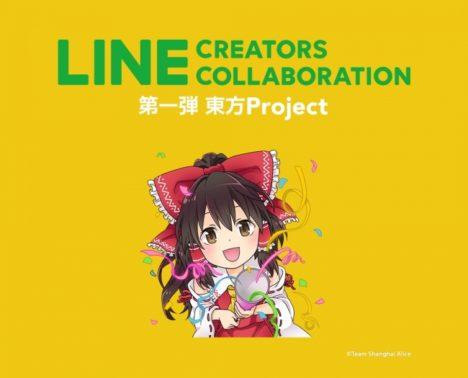 LINE、人気キャラクターを使ったLINEスタンプの制作・販売を可能にする権利者公認プロジェクト「LINE Creators Collaboration」を開始