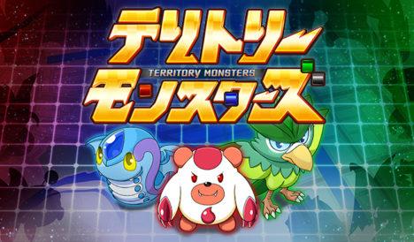 3勢力が陣地を取り合うスマホ向け陣取りバトルゲーム「テリトリーモンスターズ」がリリース