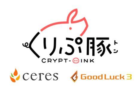 グッドラックスリーとセレス、共同でブロックチェーンゲーム事業を開始