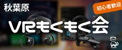 初心者歓迎 秋葉原のコワーキングスペース「Weeyble」にて「VRもくもく会」開催