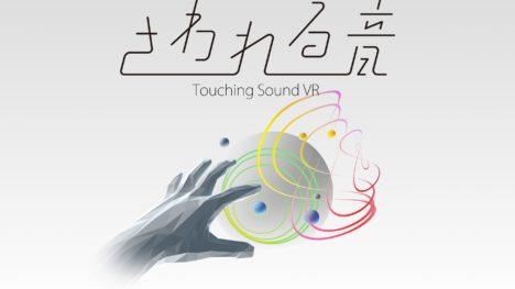 太陽企画、「コンテンツ東京2018内 先端デジタルテクノロジー展」に立体音響VRほか6作品を出展