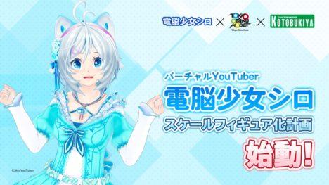 バーチャルYouTuberの電脳少女シロ、Tokyo Otaku Mode&壽屋とのコラボのもと1/7フィギュアを製作決定