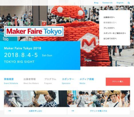 オライリー、「Maker Faire Tokyo 2018」の出展者募集を開始