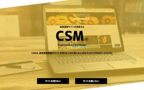 トラフィックラボ 、仮想通貨サイトの売買に特化したサービス「CSM(Cryptocurrency Site Market) β版」をリリース