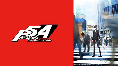 SIE、「シアタールームVR」β版でTVアニメ「PERSONA5 the Animation」第1話の無料トライアル配信を開始