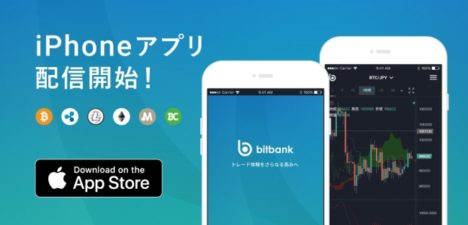 仮想通貨取引所「bitbank」、iOSアプリ版をリリース