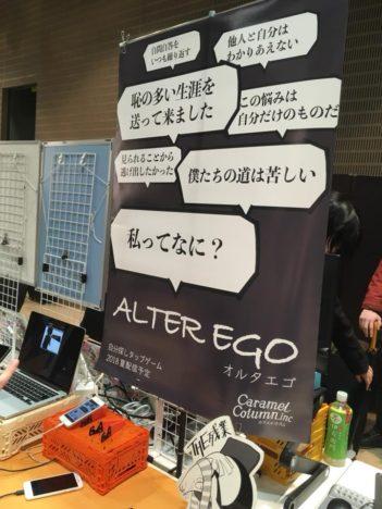 【TOKYO SANDBOX 2018レポート】プレイヤーの精神を鋭く分析するクッキークリッカー系性格診断ゲーム「Alter Ego(オルタエゴ)」