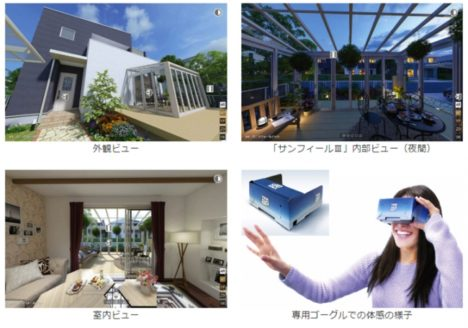 YKK AP、ガーデンルームを設置した後の様子を疑似体験できるVRコンテンツを公開