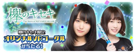 欅坂46の公式ゲームアプリ 「欅のキセキ」、オリジナルデザインのVRゴーグルが獲得できるイベントを開催