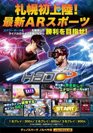 ARスポーツ「HADO」が札幌初上陸