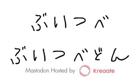 Kreaate、VTuber専門メディア「ぶいつべ」とVTuber SNS「ぶいつべどん」をオープン