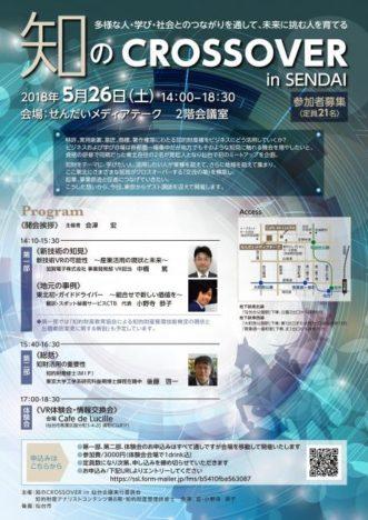 VR体験会もあり! 5/26、仙台にてセミナーイベント「知のCROSSOVER in 仙台」開催