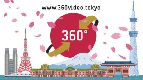 VIRTUAL GATE、日本の美しい風景や観光スポットを紹介する360度動画を配信開始