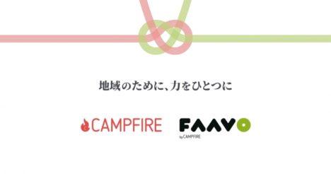 クラウドファンディングのCAMPFIRE、地域特化型クラウドファンディング「FAAVO」を事業譲受