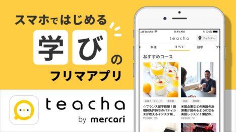 メルカリ、学びのフリマアプリ「teacha」を提供開始