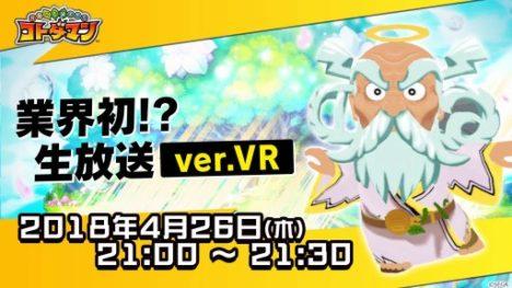 セガゲームスの新作スマホゲーム「共闘ことばRPG コトダマン」、VRを使った「コトダマン 生放送 ver.VR」を4/26に配信