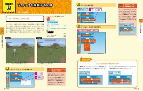 インプレス、「MakeCode for Minecraft」日本初の解説書「できるパソコンで楽しむ マインクラフト プログラミング入門」を4/12に発売