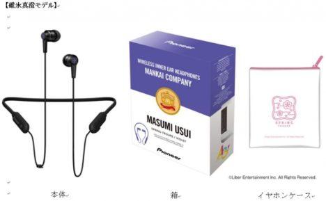 スマホ向けイケメン役者育成ゲーム「A3!」とPioneer Bluetooth対応インナーイヤーヘッドホンの公式コラボモデルが予約販売開始