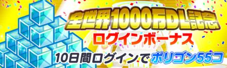 スマホ向けブッ壊し!ポップ☆RPG「クラッシュフィーバー」、1000万ダウンロードを突破