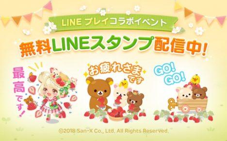 LINE PLAY、「リラックマ」とのコラボレーションを開始